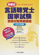 言語聴覚士国家試験受験対策実戦講座 実戦式ファイナルチェック! 2010年版