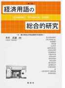 経済用語の総合的研究 第7版