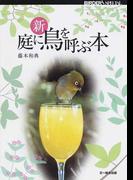 新庭に鳥を呼ぶ本 (BIRDER SPECIAL)