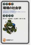 環境の社会学 (有斐閣アルマ Specialized)