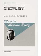 知覚の現象学 新装版 (叢書・ウニベルシタス)