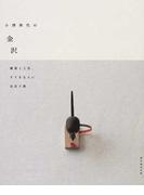 小澤典代の金沢 雑貨と工芸、すてきな人に出会う旅