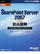 SharePoint Server 2007におけるRIA開発 Silverlight3を活用したカスタマイズ (マイクロソフト公式解説書 OBA実践講座)