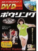 ボウリングパーフェクトマスター 基本をしっかりマスター! (スポーツ・ステップアップDVDシリーズ)