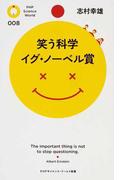 笑う科学イグ・ノーベル賞 (PHPサイエンス・ワールド新書)(PHPサイエンス・ワールド新書)