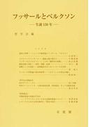 フッサールとベルクソン 生誕150年 (哲学雑誌)