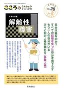 こころのりんしょうà・la・carte Vol.28No.2(2009June) 〈特集〉解離性障害
