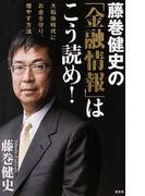 藤巻健史の「金融情報」はこう読め! 大転換時代にお金を守り、増やす方法