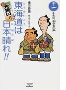 大笑い!東海道は日本晴れ!! 巻の1 さらば、花のお江戸 (くもんの児童文学)(くもんの児童文学)