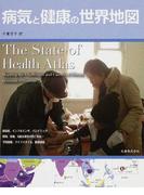 病気と健康の世界地図