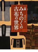 図説みちのくの古布の世界 (ふくろうの本)