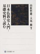 日本仏教史入門−基礎史料で読む (角川選書)(角川選書)