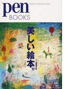 美しい絵本。 (pen BOOKS)(pen BOOKS)