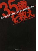 """""""35歳""""を救え なぜ10年前の35歳より年収が200万円も低いのか"""