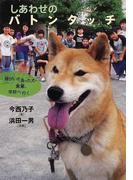 しあわせのバトンタッチ 障がいを負った犬・未来、学校へ行く (イワサキ・ノンフィクション)