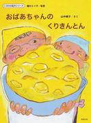 おばあちゃんのくりきんとん (いのちの絵本シリーズ)