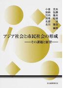 アジア社会と市民社会の形成 その課題と展望 (アジア社会研究会年報)