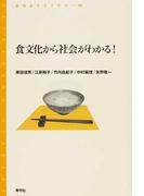 食文化から社会がわかる! (青弓社ライブラリー)(青弓社ライブラリー)
