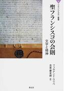 聖フランシスコの会則 文字と精神 (フランシスカン叢書)