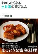 まねしたくなる土井家の家ごはん (講談社+α文庫)(講談社+α文庫)