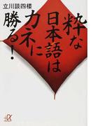 粋な日本語はカネに勝る! (講談社+α文庫)(講談社+α文庫)