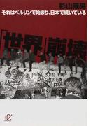「世界」崩壊 それはベルリンで始まり、日本で続いている (講談社+α文庫)(講談社+α文庫)