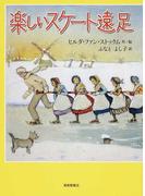 楽しいスケート遠足 (世界傑作童話シリーズ)
