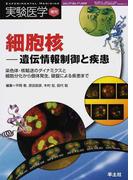 実験医学 Vol.27No.17(2009増刊) 細胞核