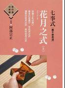 七事式〈裏千家茶道〉花月之式 上 折据と札の扱い 基本の足運び 平花月之式 濃茶付花月之式 炭付花月之式