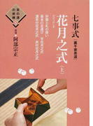 七事式〈裏千家茶道〉花月之式 上 折据と札の扱い 基本の足運び 平花月之式 濃茶付花月之式 炭付花月之式 (茶の湯の修練)