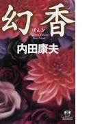 幻香 (カドカワ・エンタテインメント 浅見光彦シリーズ)