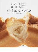 おいしく焼けるダイエットパン ヘルシーおいしいカンタン (Inforest MOOK)
