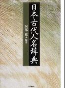 日本古代人名辞典