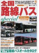 全国路線バスspecial 全国バス事業者路線バスオールカタログ (バスマガジンspecial)