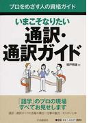 いまこそなりたい通訳・通訳ガイド (プロをめざす人の資格ガイド)