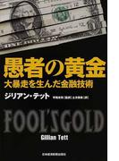 愚者の黄金 大暴走を生んだ金融技術