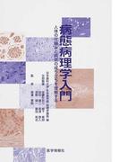 病態病理学入門 人体の仕組みと病気の成り立ちを理解する