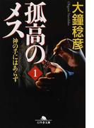 孤高のメス 神の手にはあらず 第1巻 (幻冬舎文庫)