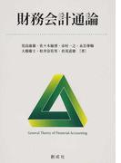 財務会計通論