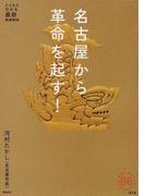 名古屋から革命を起す! (家族で読めるfamily book series たちまちわかる最新時事解説)