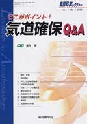 麻酔科学レクチャー Vol1No3(2009) ここがポイント!気道確保Q&A