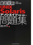 UNIX/Solarisアソシエイツ問題集〈310−105〉対応 試験番号310−105 (ITプロ/ITエンジニアのための徹底攻略)