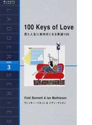 恋と人生に前向きになる英語100 100 Keys of Love Level 3(1600−word)