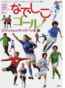なでしこゴール! 女子のためのサッカーの本