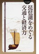 琵琶湖をめぐる交通と経済力 (びわこの考湖学)