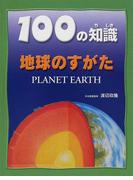 100の知識地球のすがた
