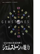 ジェムストーンの魅力 宝石の原石を読み解く