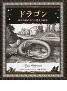 ドラゴン 神話の森の小さな歴史の物語 (アルケミスト双書)