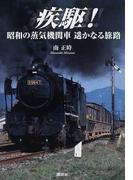 疾駆! 昭和の蒸気機関車遙かなる旅路