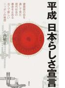 平成日本らしさ宣言 現代社会の暴走を止める古くて新しいニッポンの発想